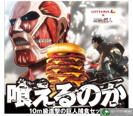 Lotteria_Attack on Titan_01