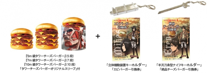 Lotteria_Attack on Titan_03_0